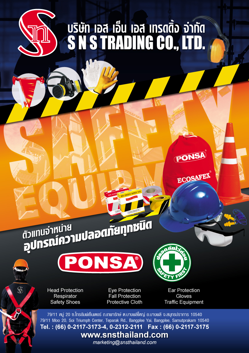 SNS Safety Equipment